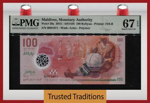 TT PK 29a 2015 MALDIVES MONETARY AUTHORITY 100 RUFIYAA PMG 67 EPQ SUPERB GEM UNC