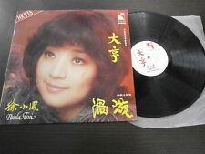 【 kckit 】PAUL TSUI LP 徐小鳳(大亨) 黑膠唱片 LP543