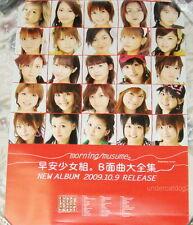 Morning Musume Coupling Collection Taiwan Promo Poster