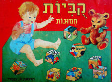1950 Israel WOOD CUBE PUZZLE Lithograph LABEL Hebrew COW Rabbit PEACOCK Chicken