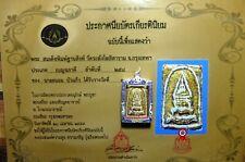 THAI BUDDHA AMULET VERY RARE CERTIFICATE ANTIQUE  PHRA  SOMDEJ TOH WAT RAKANG