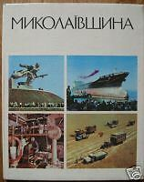 "Soviet Ukrainian Photo album ""Mykolayivshchyna"" Ukraine Mykolayiv region"