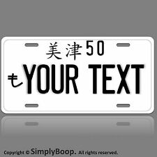 Japanese Replica License Plate Tag JDM Japan Aluminum  CUSTOM Your Text  COOL