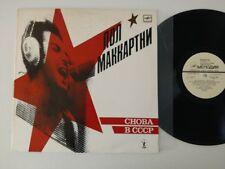 PAUL MCCARTNEY LP CHOBA B CCCP 1989  Мелодия – A60 00415 006 USSR  PRESSING
