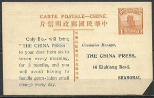 CHINA OLD JUNK 1c POSTAL CARD PSC THE CHINA PRESS TO SHANGHAI IN RESPONSE TO POP