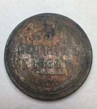 5 Kopeks 1860 Alexander IICopper Coin ORIGINAL NOT CLEANER 5 КОПЕЕЕК