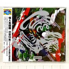 The Cure Mixed Up Taiwan CD w/OBI 2018 NEW