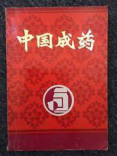 chinese book 医药书
