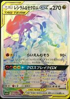 Pokemon Card Japanese Reshiram & Zekrom GX HR SM11b 071/049 Dream League JAPAN