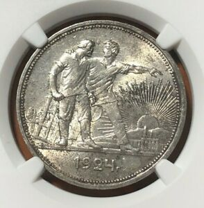 Russia USSR 1924 Silver Rouble - NGC MS62