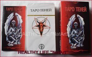 Shadows tarot High Quality  карты Таро Теней Russian made in EU Вера Склярова!