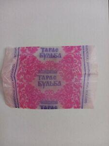 Original Vintage soviet candy wrapper Russian labels USSR Soviet СССР Odessa