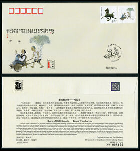 CHINA 2014 PFMS.LCD-13 Jigong Wheelbarrow CC/FDC