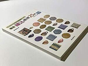 Bowl made of pottery-Nerikomi pattern 25 species Eiji Murofushi Japan Book