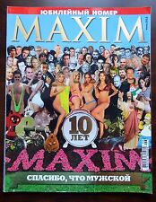 Ukraine Magazine MAXIM June 2013 10 years Anniversary 10 лет Юбилей