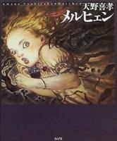 USED Marchen Yoshitaka Amano Illustration Art Book Japanese