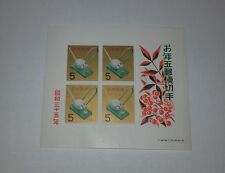 JAPAN 1959 NEW YEAR YEAR OF THE RAT MINISHEET OF 4 5Y. STAMPS