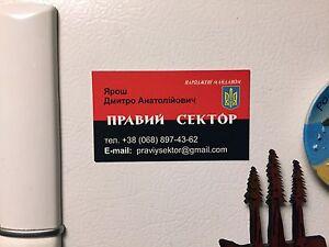Fridge Magnet Souvenir: Yarosh Business Card   Vizitka Yarosha   Визитка Яроша
