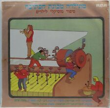 Leroy Anderson - The Typewriter LP RARE ISRAEL HEBREW VERSION Arthur Fiedler