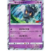 Pokemon Card Japanese - Marshadow 123/SM-P - PROMO HOLO MINT