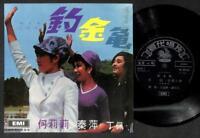 "Hong Kong Mona Fong Betty Chung OST 方逸华 钟玲玲 静婷 Rare EMI Pathe Chinese 7"" CEP3069"