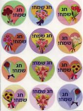 Round Heart Flowers Hebrew Chag Sameach Stickers Jewish Holiday Made in Israel