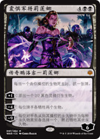 One Chinese Liliana, Dreadhorde General War of the Spark Magic the Gathering MTG