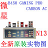 NEW MSI ATX Blende I/O IO shield B450 GAMING PRO CARBON AC
