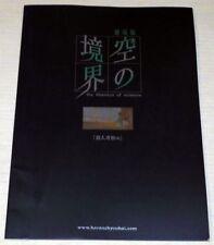 Kara no Kyokai The Garden of Sinners A Study in Murder 1 Movie Program Art Book