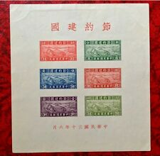 1941 China Stamps Souvenir Sheet industry and Agriculture SC#471 MNH