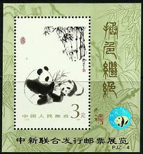 China 1996 Gold Ovptd on Giant Panda M/S for Stamp Exhibition in Singapore PJZ-4