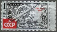 Soviet Russia 1961 MNH Sc 2534 Mi 2541 Rocket & Stars with overprint. XXF **