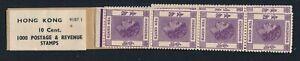 Hong Kong QEII 1954-62 10c Coil Leader Req. 9187/1 V. Scarce Fine Unmounted Mint