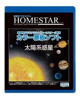 SEGA TOYS HOMESTAR Home Planetarium Additional DISK Solar system planets Ver.