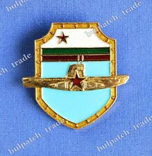 Bulgarian Army NAVY Submarine Pin BADGE
