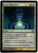 MTG Russian Foil Aura of Silence (10th Edition) NM