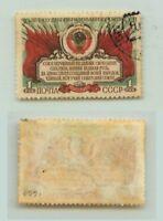 Russia USSR ☭ 1952 SC 1660 Z 1628 used . rta4329