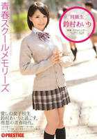 150min DVD Airi Suzumura - Beautiful Asian Japanese Actress Gravure Japan Idol