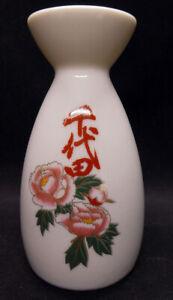 White Sake Bottle or Vase