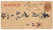RARE CALLIGRAPHY NEDERLAND INDIE 1887 JAVA INDONESIA SEMARANG TO REMBANG. JAPAN.