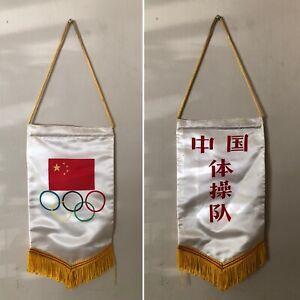 Rare Orig Olympic People's Republic Of China 1984 Gymnastic Team Mini Pennant