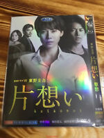 DVD Japanese Drama: Kataomoi /Unrequited Love  3 DVD9 English subs