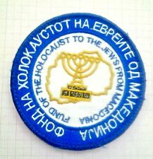 MACEDONIA FUND OF THE HOLOCAUST TO THE JEWS FROM MACEDONIA PATCH
