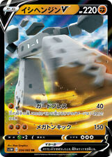 Stonjourner V/humanolith V-pokemon Sword & shield | Japanese nm