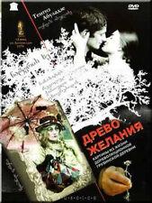 The Wishing Tree / Drevo zhelania (DVD NTSC)  ABULADZE