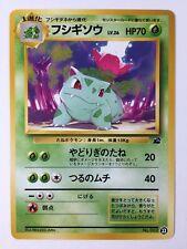 Japanese Pokemon Card - Old Pocket monsters Bulbasaur deck promo - IVYSAUR