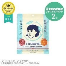 Keana Nadeshiko Rice mask on dry pores 100% Japanese rice ingredients Japan F/S