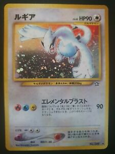 Lugia No.249 Holo Rare Japanese Neo Genesis Pokemon Card | NM   Mint Condition