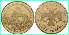 25 Rubel 1994, Baikal Eisenbahn-Tunnel, 1/8 Unze Gold