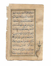 INTERESTING QURAN LEAF FROM THE MAMLUK TIME: 1m5